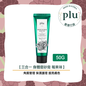 plu莓果三合一身體磨砂膏50G