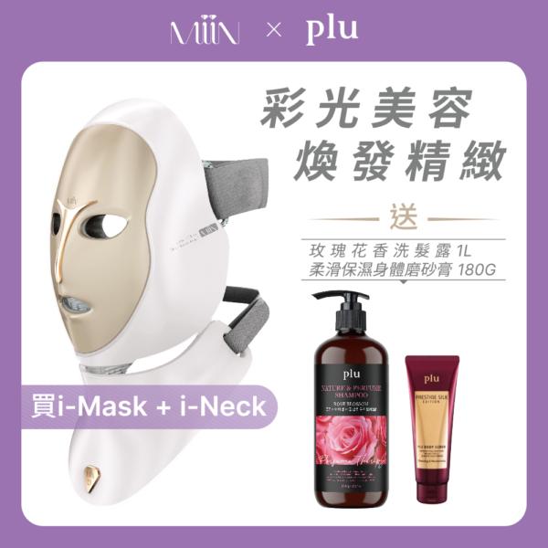 led mask ineck 美光機 童顏秘密 imask